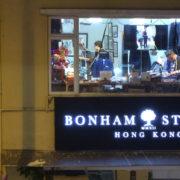 Schneiderei in Hong Kong